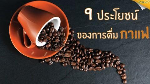 9ประโยชน์ของการดื่มกาแฟ