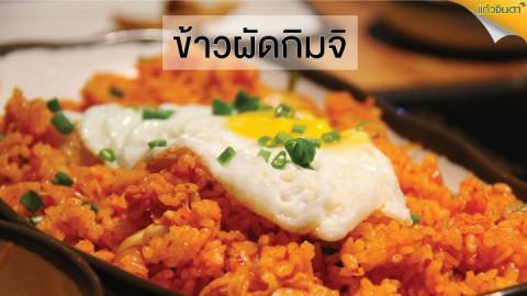 สูตรอาหารข้าวผัดกิมจิ