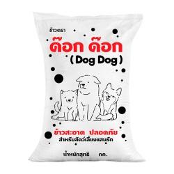 ข้าวตรา ด๊อก ด๊อก (Dog Dog)