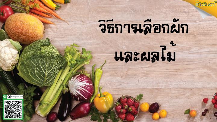 วิธีการเลือกซื้อผักและผลไม้
