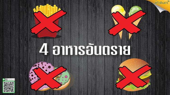 4 อาหารอันตราย