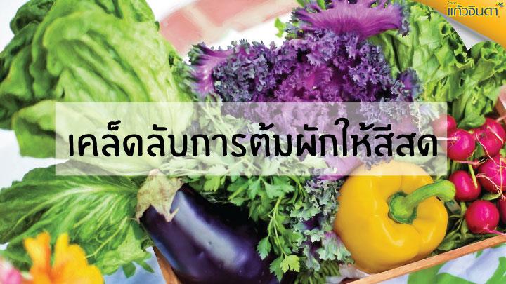 เคล็ดลับวิธีการต้มผักให้สีสดสวยงาม